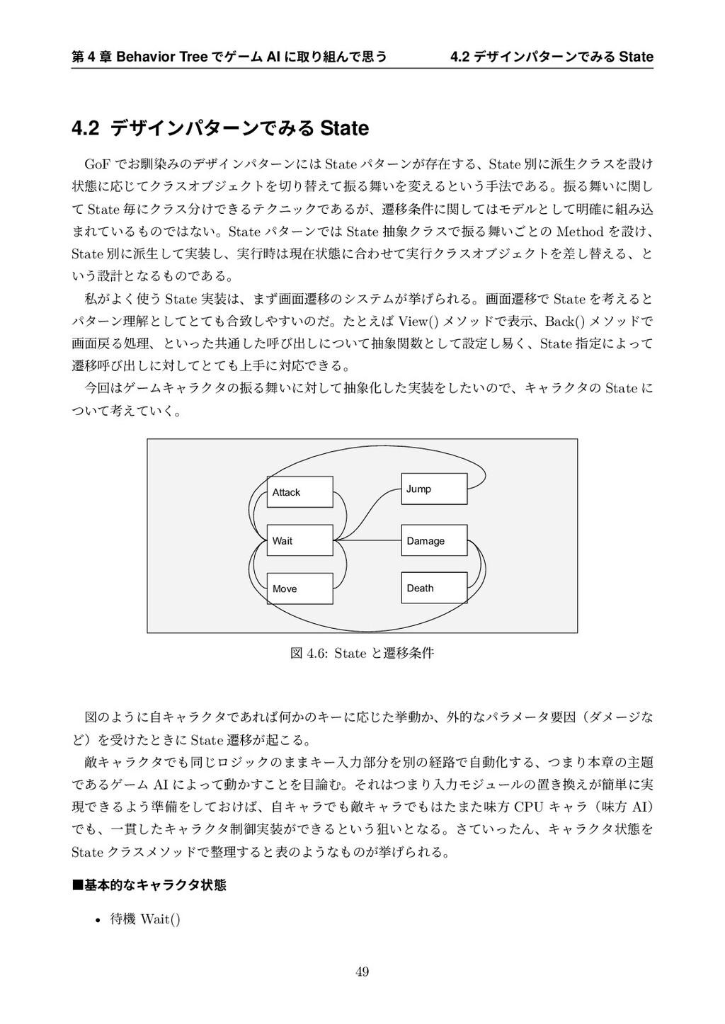 ୈ 4 ষ Behavior Tree ͰήʔϜ AI ʹऔΓΜͰࢥ͏ 4.2 σβΠϯύλ...