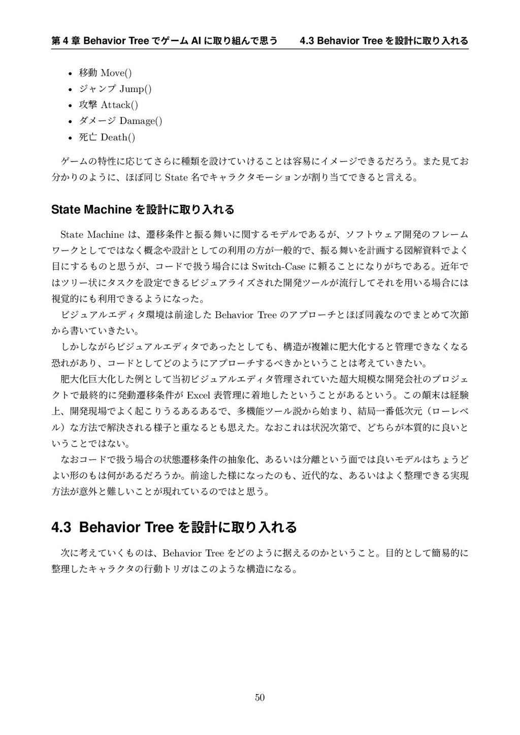 ୈ 4 ষ Behavior Tree ͰήʔϜ AI ʹऔΓΜͰࢥ͏ 4.3 Behavi...
