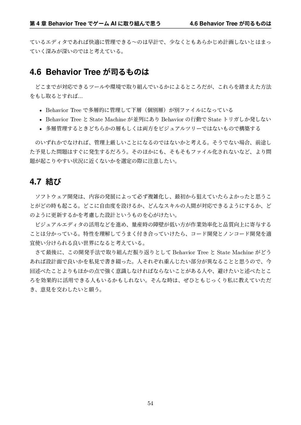 ୈ 4 ষ Behavior Tree ͰήʔϜ AI ʹऔΓΜͰࢥ͏ 4.6 Behavi...