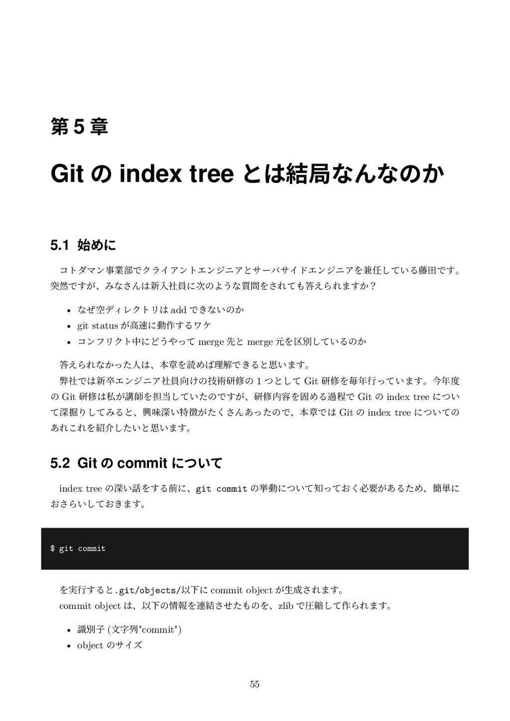 ୈ 5 ষ Git ͷ index tree ͱ݁ہͳΜͳͷ͔ 5.1 Ίʹ ίτμϚϯ...