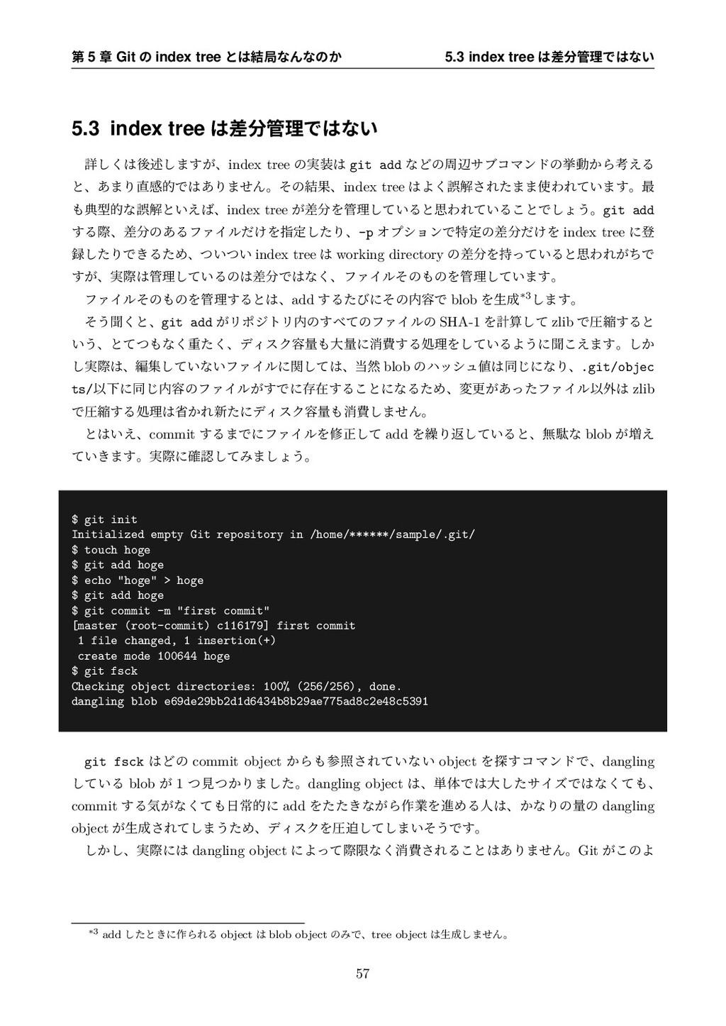 ୈ 5 ষ Git ͷ index tree ͱ݁ہͳΜͳͷ͔ 5.3 index tree...