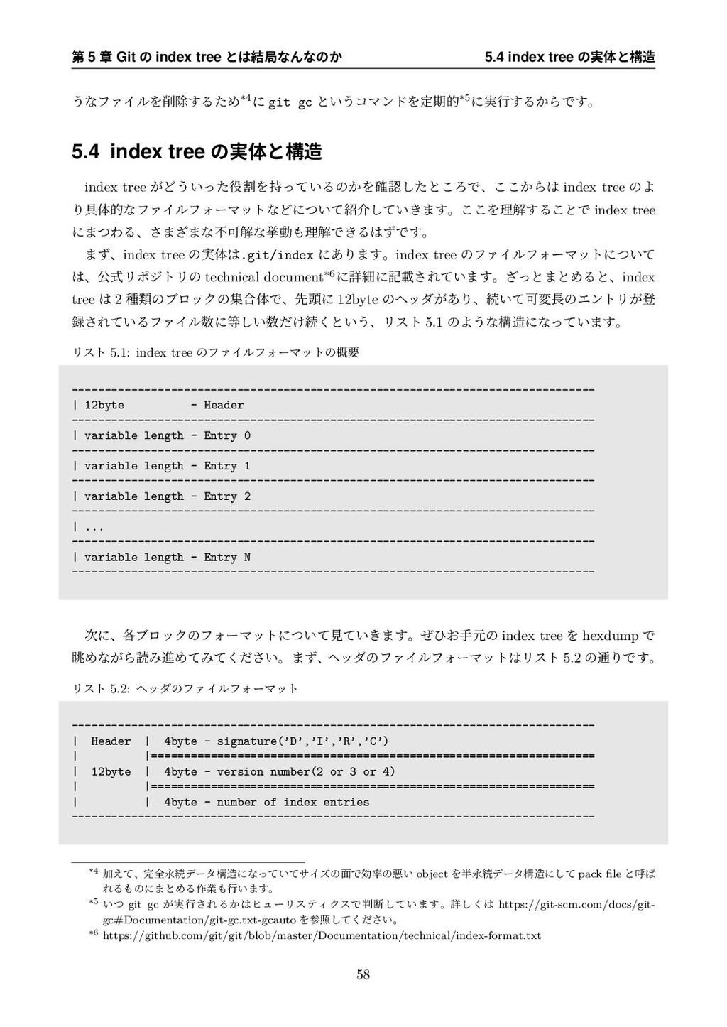 ୈ 5 ষ Git ͷ index tree ͱ݁ہͳΜͳͷ͔ 5.4 index tree...