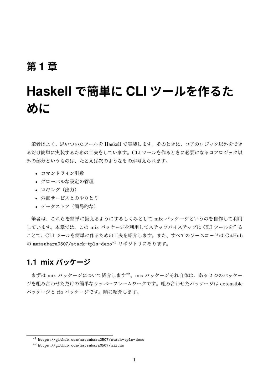 ୈ 1 ষ Haskell Ͱ؆୯ʹ CLI πʔϧΛ࡞Δͨ Ίʹ චऀΑ͘ɺࢥ͍͍ͭͨπʔ...