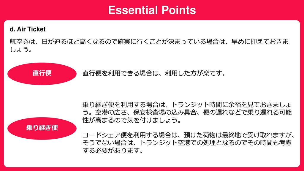 Essential Points d. Air Ticket 航空券は、日が迫るほど高くなるの...