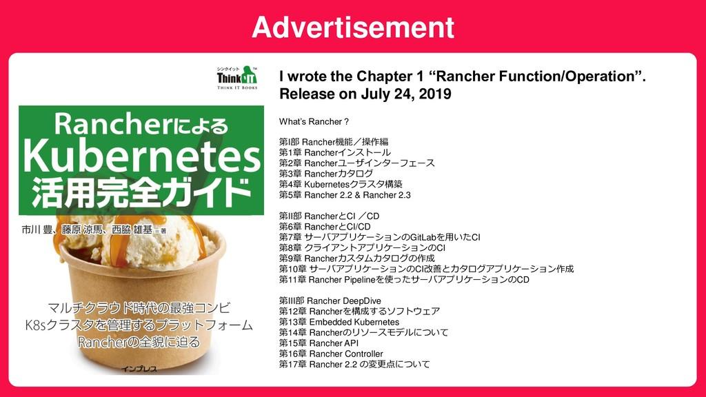 Advertisement What's Rancher ? 第I部 Rancher機能/操作...