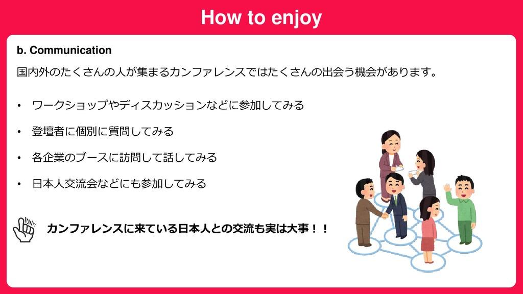 How to enjoy b. Communication 国内外のたくさんの人が集まるカンフ...
