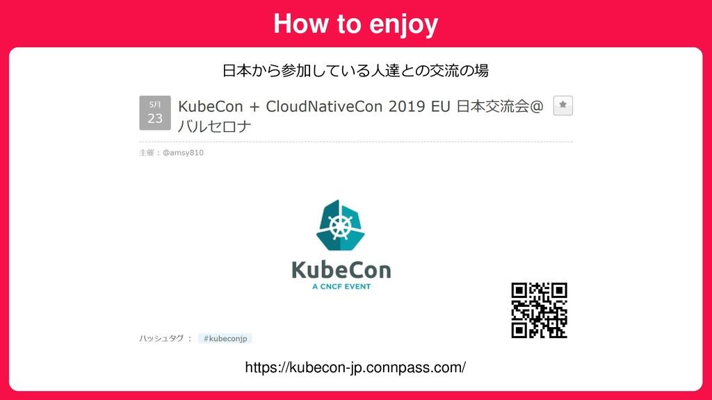How to enjoy 日本から参加している人達との交流の場 https://kubecon...