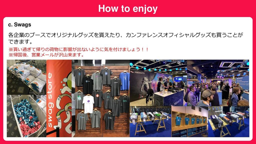 How to enjoy c. Swags 各企業のブースでオリジナルグッズを貰えたり、カンフ...