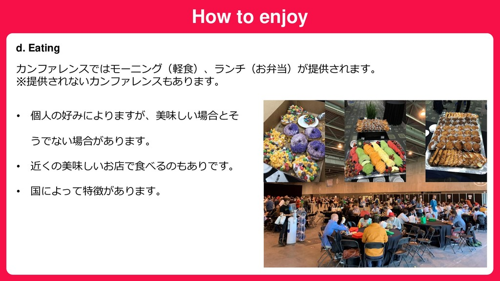 How to enjoy d. Eating カンファレンスではモーニング(軽食)、ランチ(お...