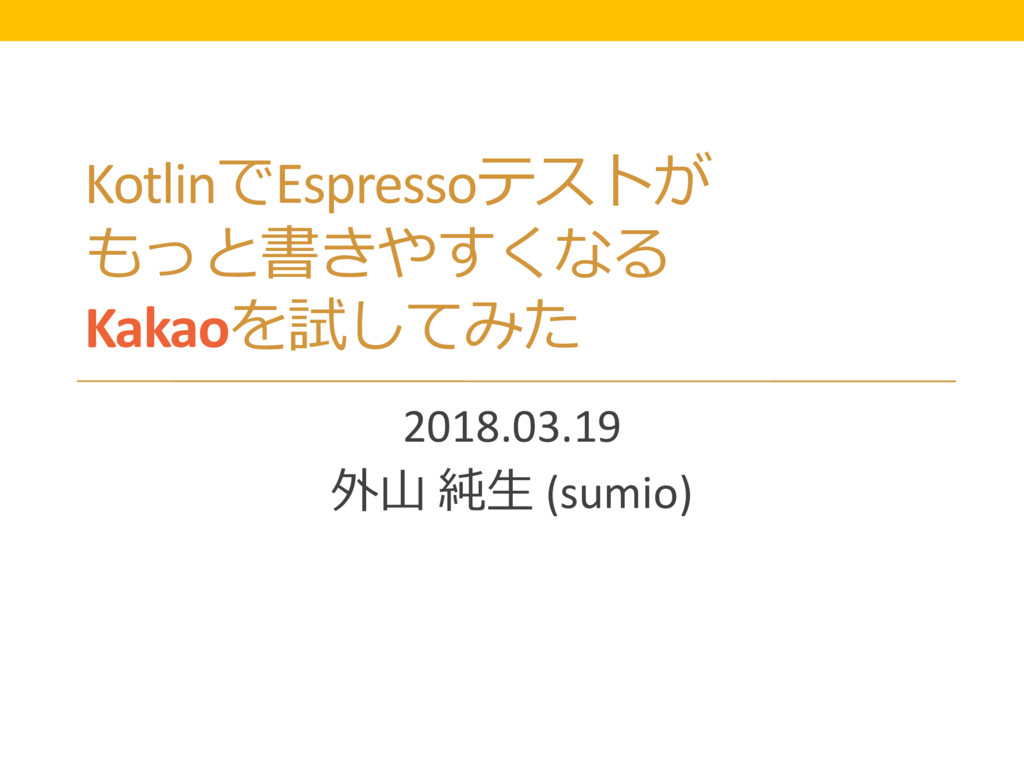 Kotlin Espresso   Kakao 2018...