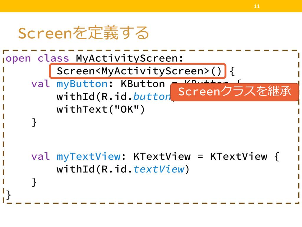 Screen 11 open class MyActivityScreen: Scr...