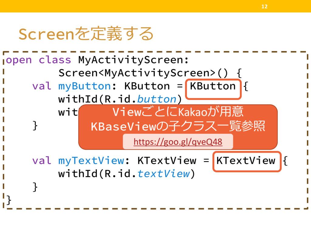 Screen 12 open class MyActivityScreen: Scr...
