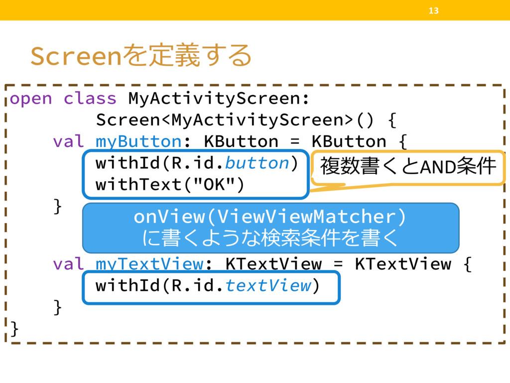Screen   13 open class MyActivityScreen: Scr...