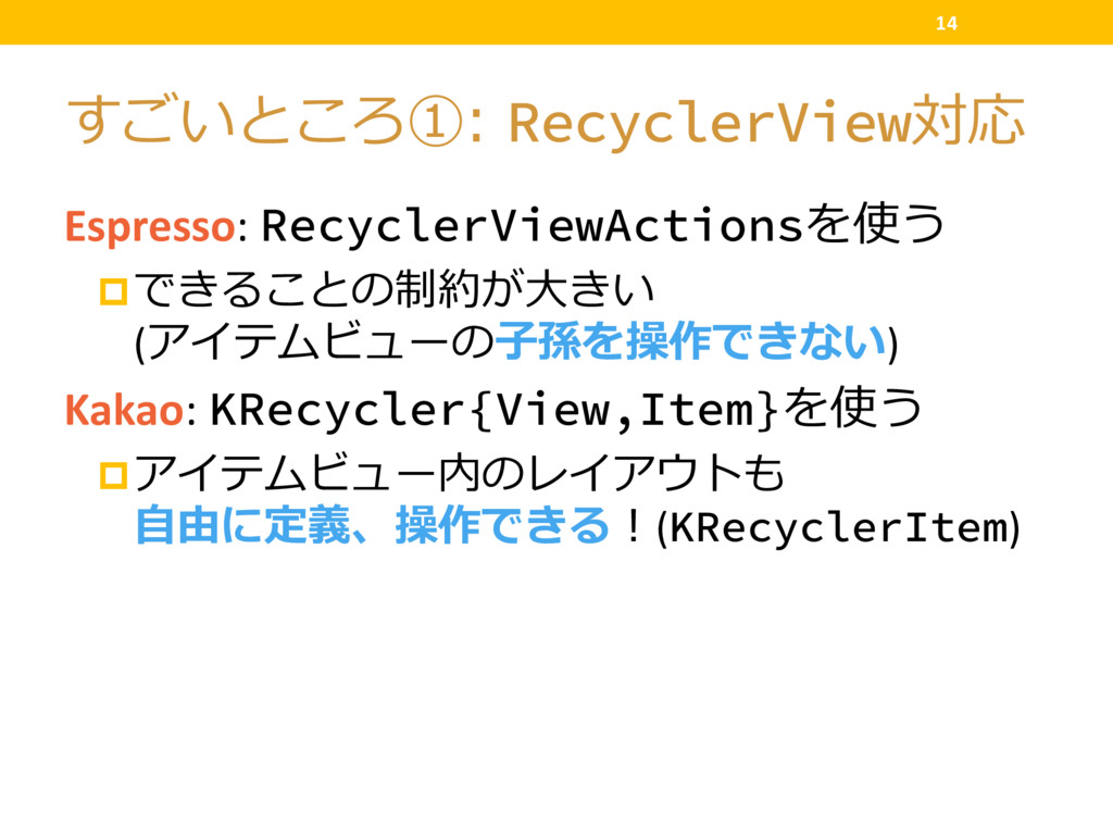 RecyclerView Espresso: RecyclerViewActions p : ...