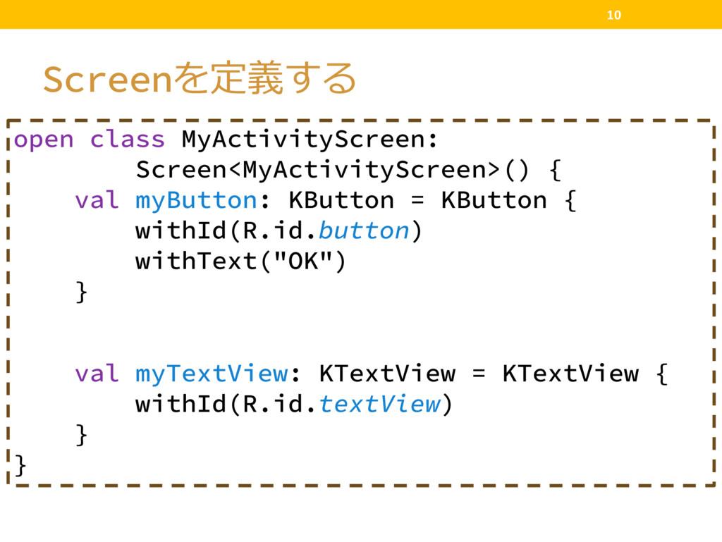 Screen 10 open class MyActivityScreen: Scr...