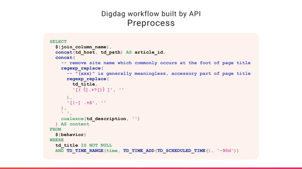 Digdag workflow built by API Preprocess SELECT ...