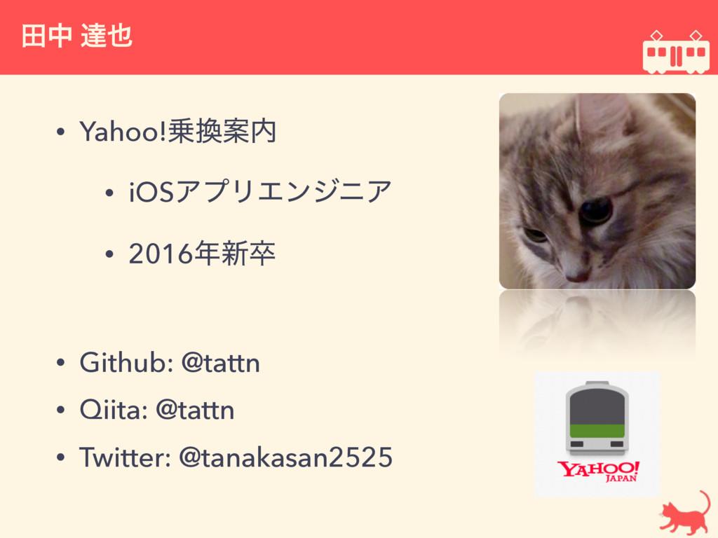 • Yahoo!Ҋ • iOSΞϓϦΤϯδχΞ • 2016৽ଔ • Github: ...