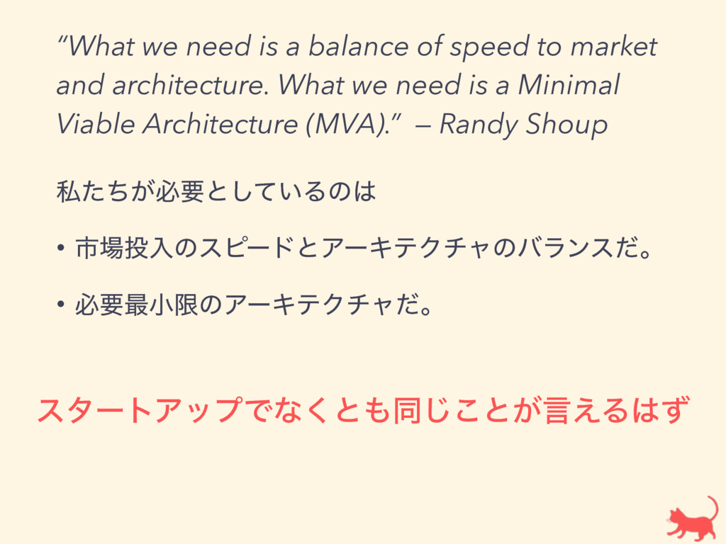 """""""What we need is a balance of speed to market a..."""
