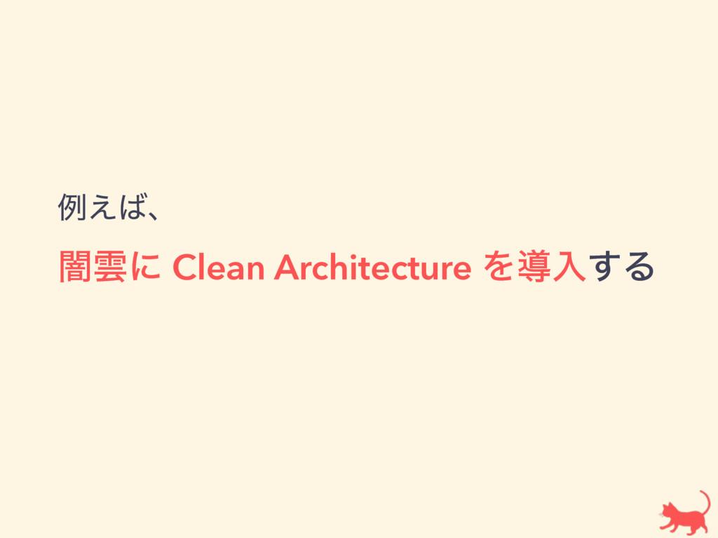 ྫ͑ɺ ҋӢʹ Clean Architecture Λಋೖ͢Δ
