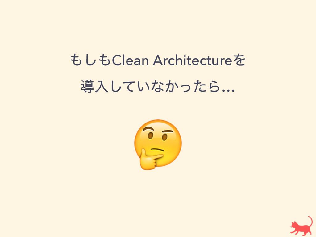 ͠Clean ArchitectureΛ ಋೖ͍ͯ͠ͳ͔ͬͨΒ…