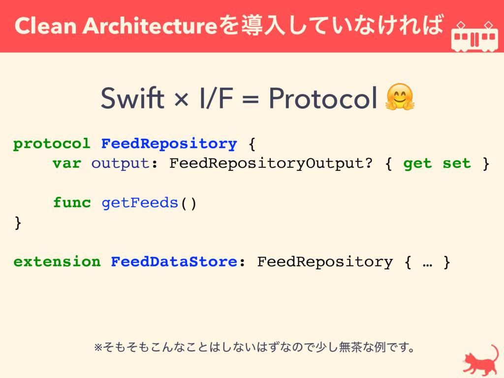Clean ArchitectureΛಋೖ͍ͯ͠ͳ͚Ε Swift × I/F = Prot...