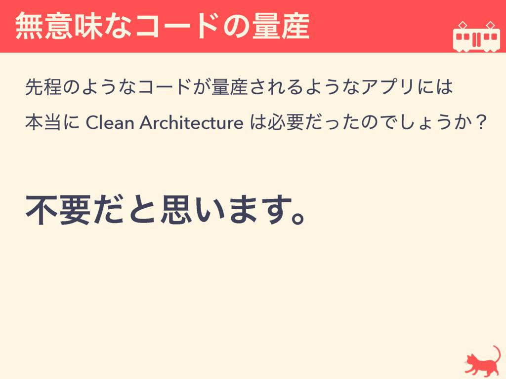 ແҙຯͳίʔυͷྔ ઌఔͷΑ͏ͳίʔυ͕ྔ͞ΕΔΑ͏ͳΞϓϦʹ ຊʹ Clean A...