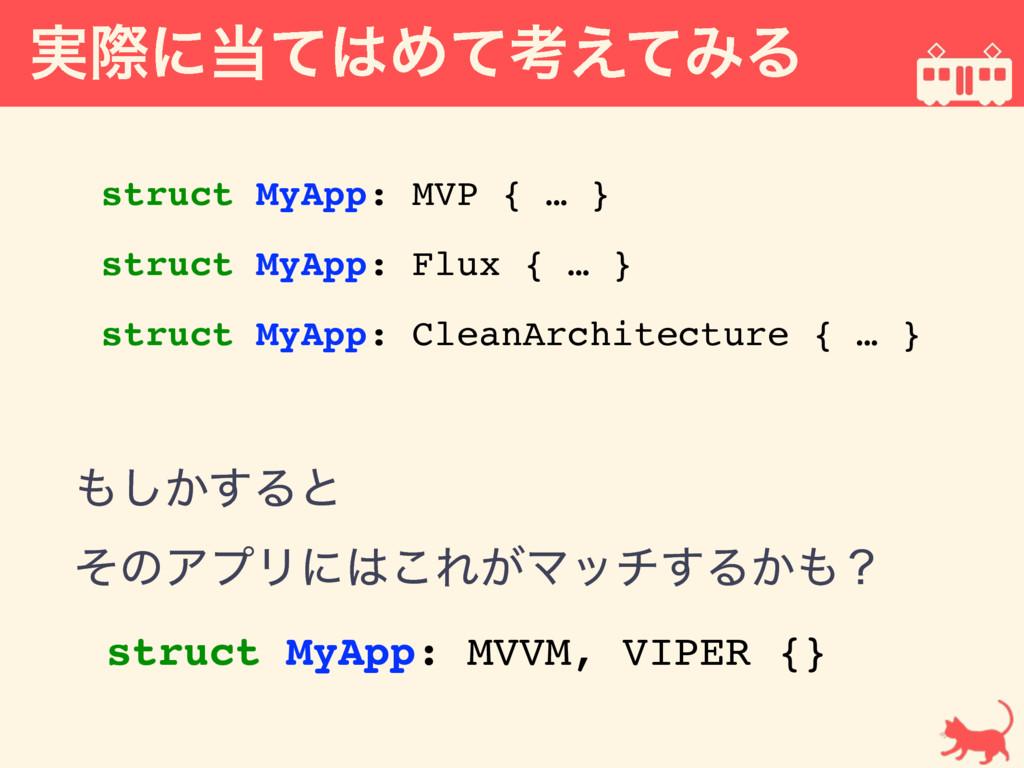 ࣮ࡍʹͯΊͯߟ͑ͯΈΔ struct MyApp: MVP { … } struct My...