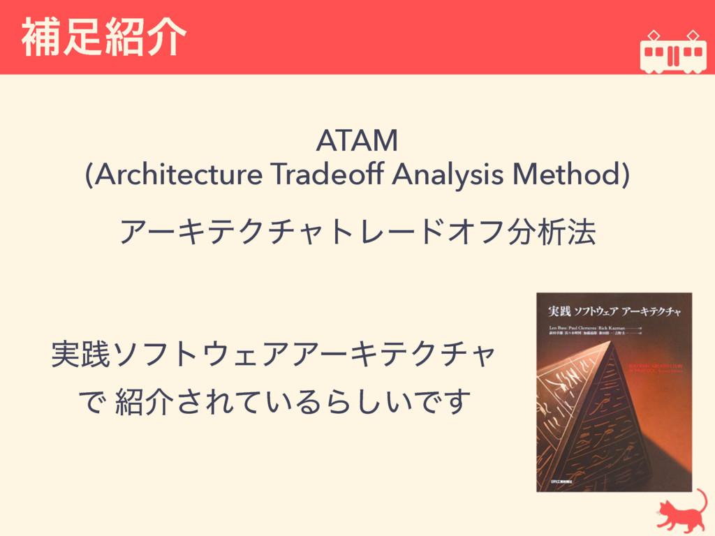 ิհ ATAM  (Architecture Tradeoff Analysis Met...