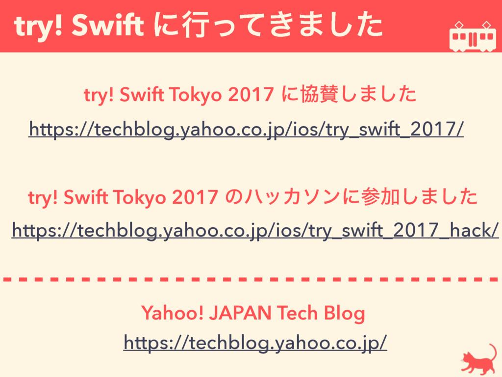 try! Swift ʹߦ͖ͬͯ·ͨ͠ Yahoo! JAPAN Tech Blog http...