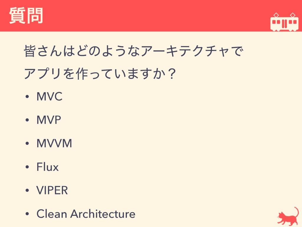 ࣭ օ͞ΜͲͷΑ͏ͳΞʔΩςΫνϟͰ ΞϓϦΛ࡞͍ͬͯ·͔͢ʁ • MVC • MVP ...