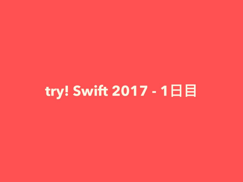 try! Swift 2017 - 1
