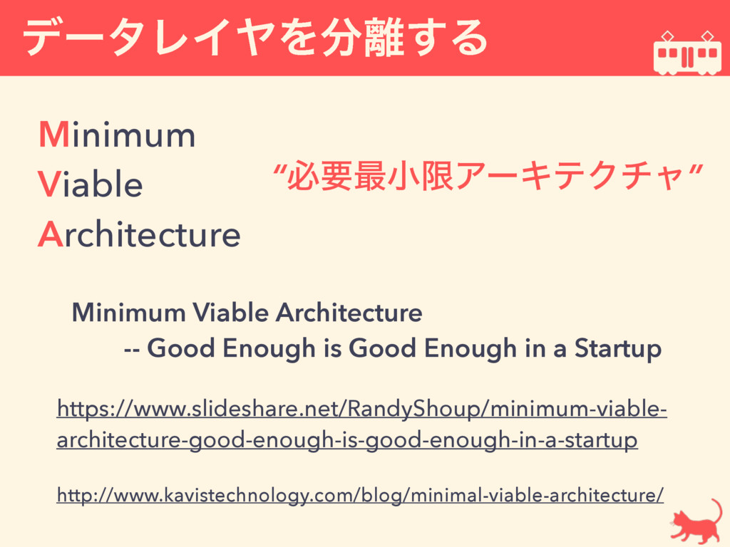 σʔλϨΠϠΛ͢Δ Minimum Viable Architecture https...