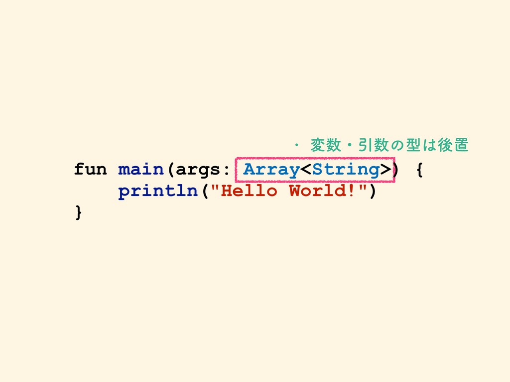 w ม਺ɾҾ਺ͷܕ͸ޙஔ fun main(args: Array<String>) { pr...