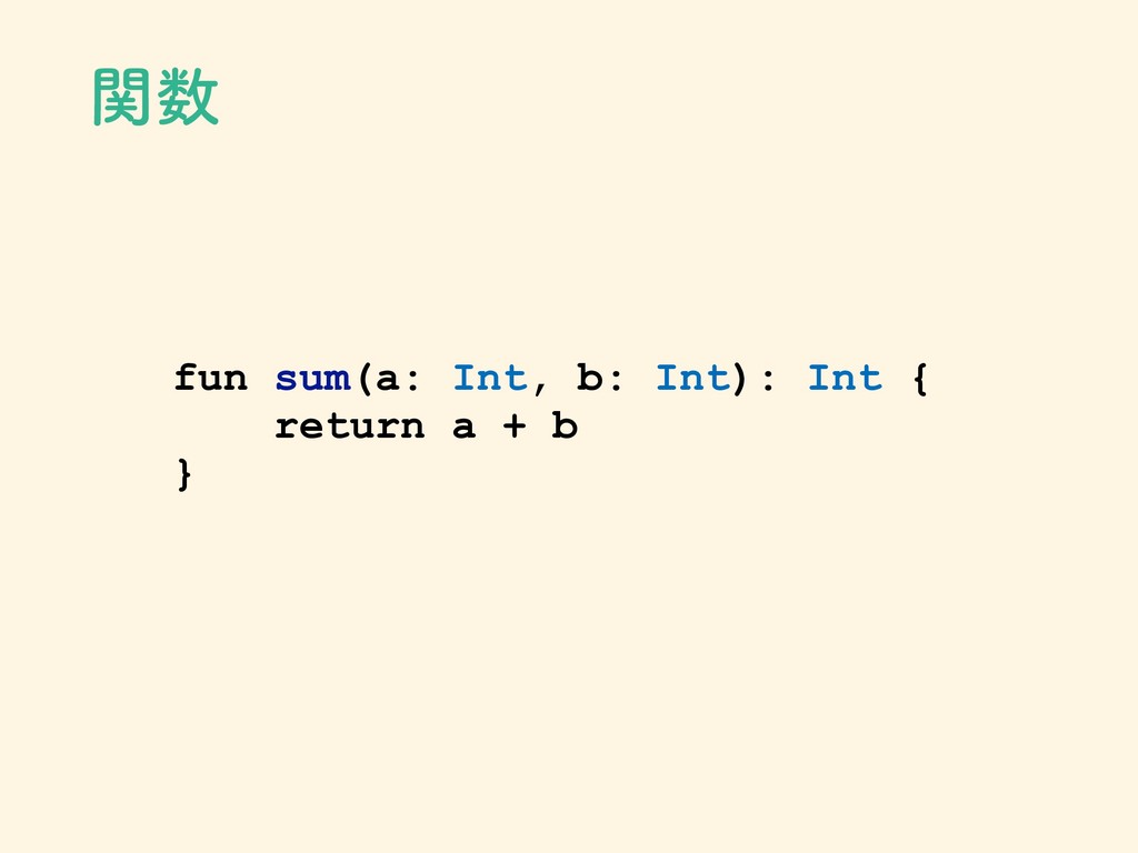 ؔ਺ fun sum(a: Int, b: Int): Int { return a + b }