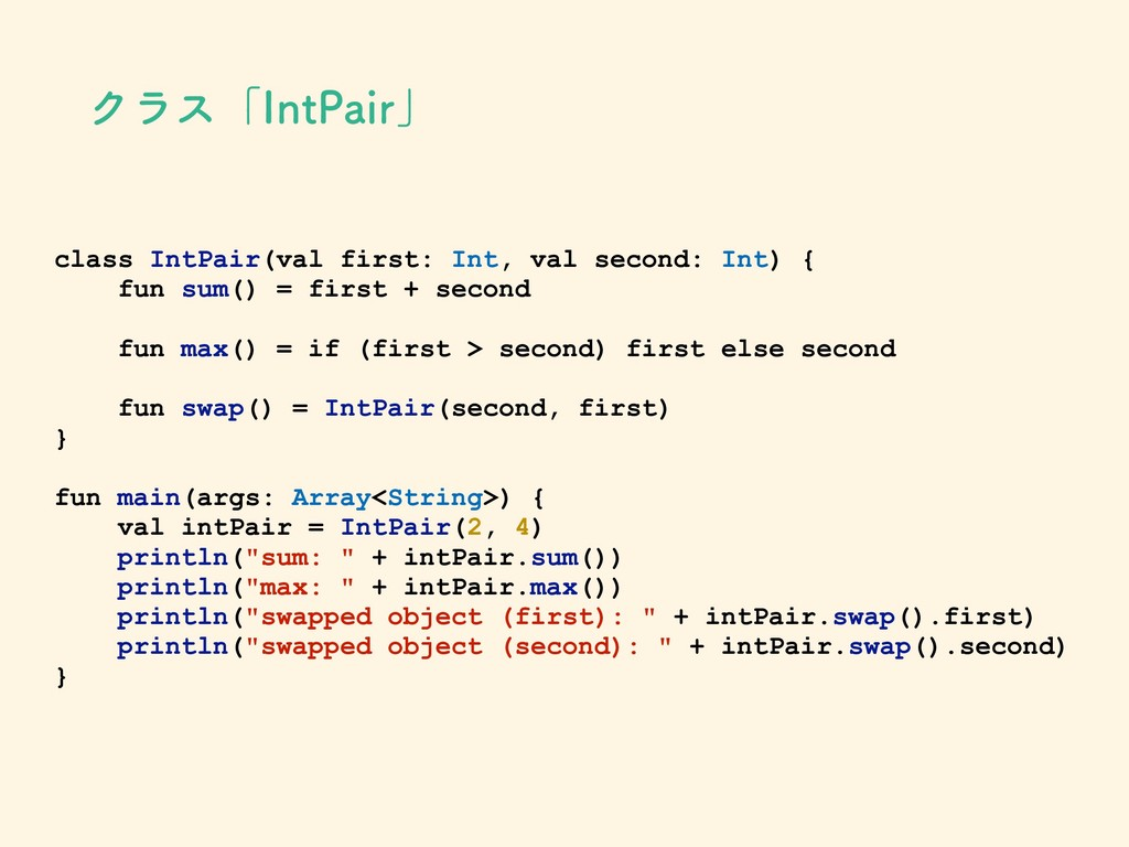 class IntPair(val first: Int, val second: Int) ...