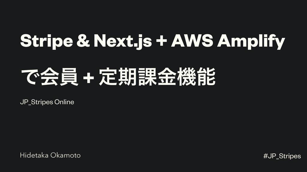Stripe & Next.js + AWS Amplify Ͱձһ + ఆظ՝ۚػ JP_...