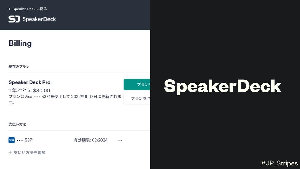 #JP_Stripes SpeakerDeck