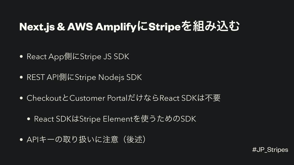 Next.js & AWS AmplifyʹStripeΛΈࠐΉ • React Appଆʹ...