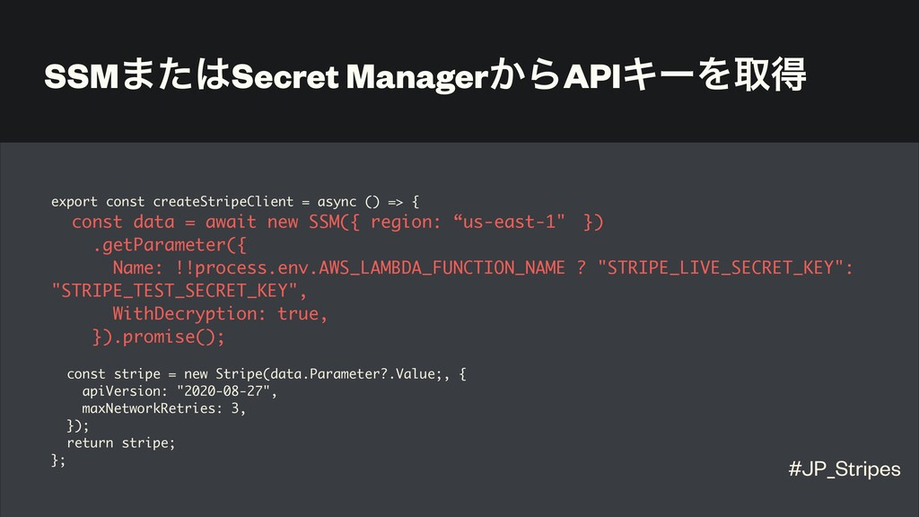 SSM·ͨSecret Manager͔ΒAPIΩʔΛऔಘ export const cre...