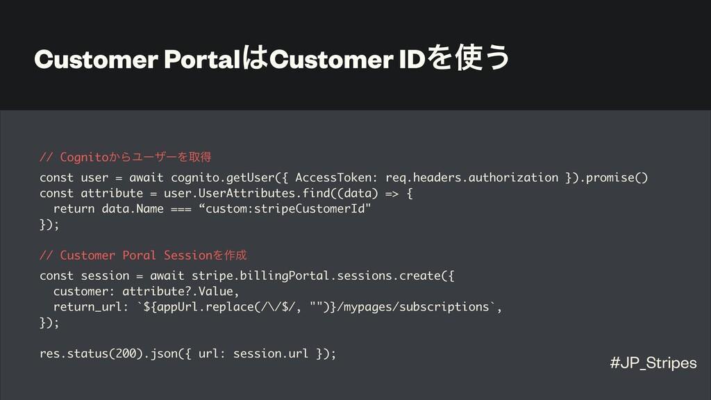 Customer PortalCustomer IDΛ͏ // Cognito͔ΒϢʔβʔ...
