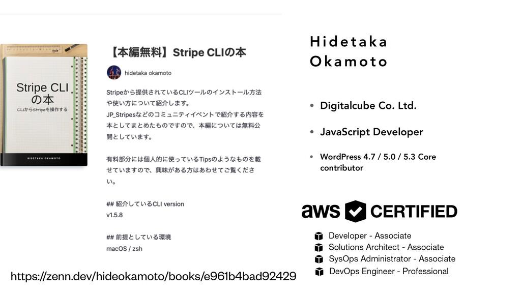 H i d e t a k a O k a m o t o • Digitalcube Co....