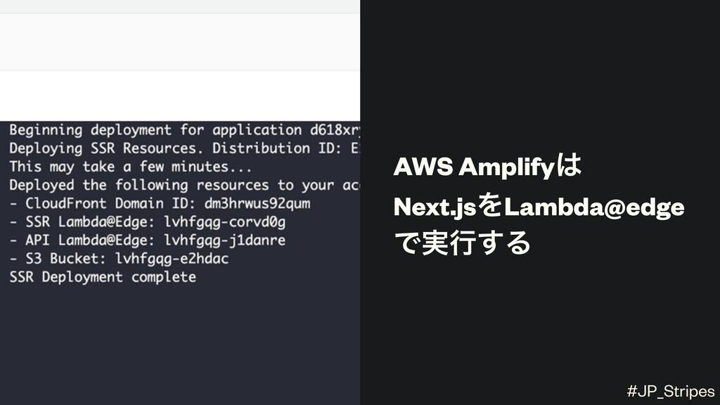 #JP_Stripes AWS Amplify Next.jsΛLambda@edge Ͱ࣮...
