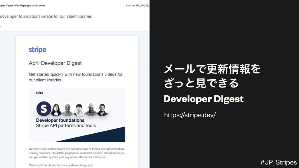 ϝʔϧͰߋ৽ใΛ ͬ͟ͱݟͰ͖Δ Developer Digest #JP_Stripes ...