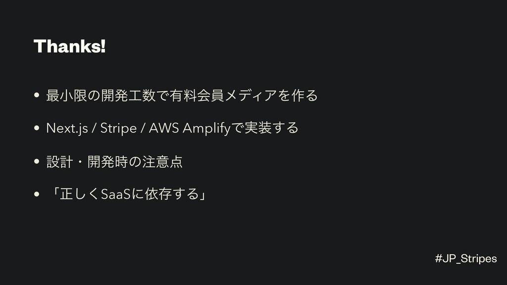 Thanks! • ࠷খݶͷ։ൃͰ༗ྉձһϝσΟΞΛ࡞Δ • Next.js / Stri...