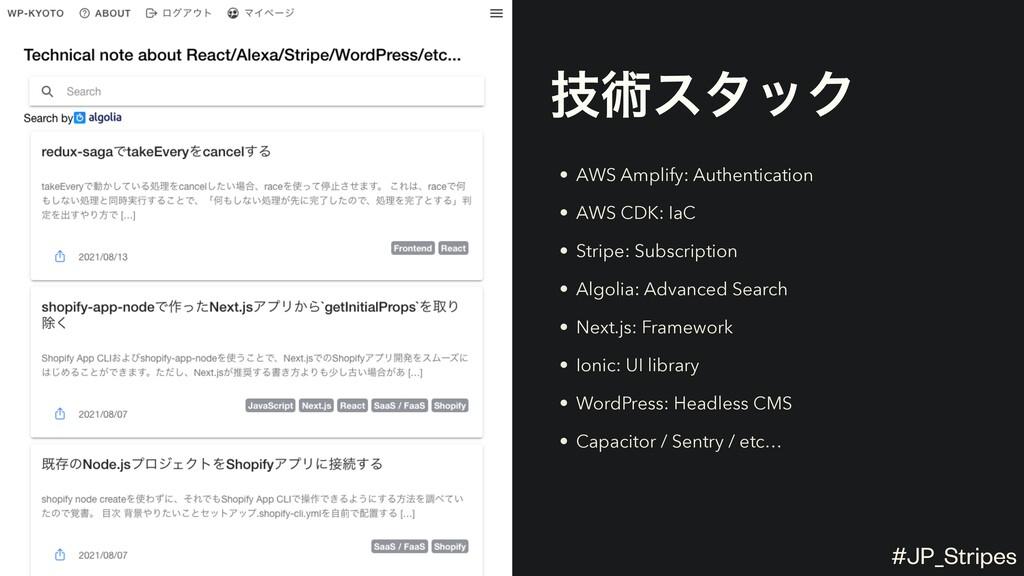 • AWS Amplify: Authentication • AWS CDK: IaC • ...