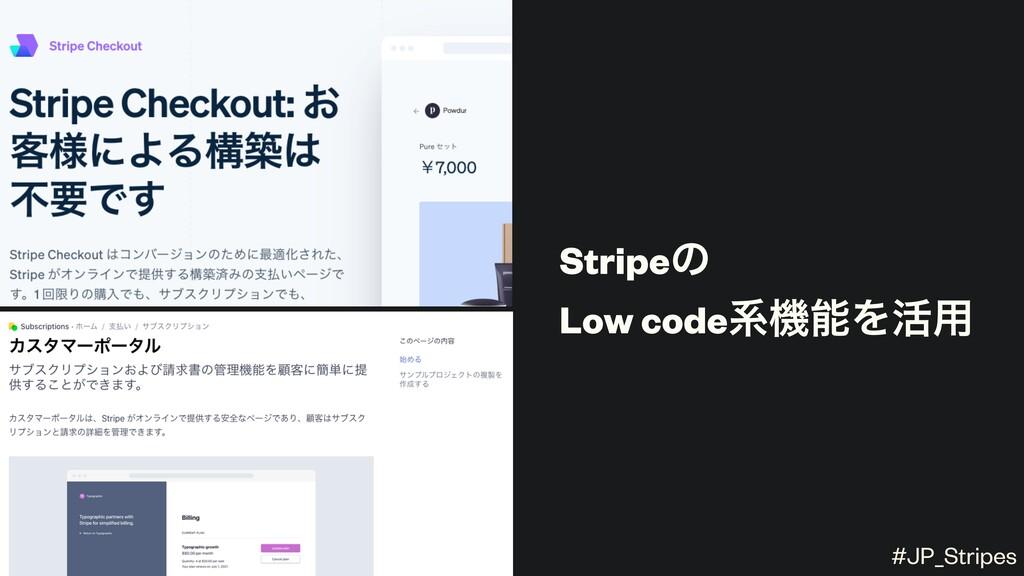 Stripeͷ Low codeܥػΛ׆༻ #JP_Stripes