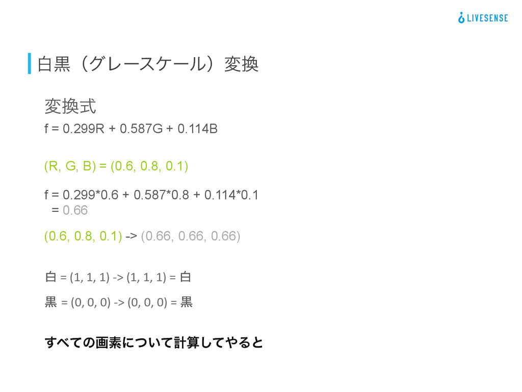 f = 0.299R + 0.587G + 0.114B നࠇʢάϨʔεέʔϧʣม (R, ...