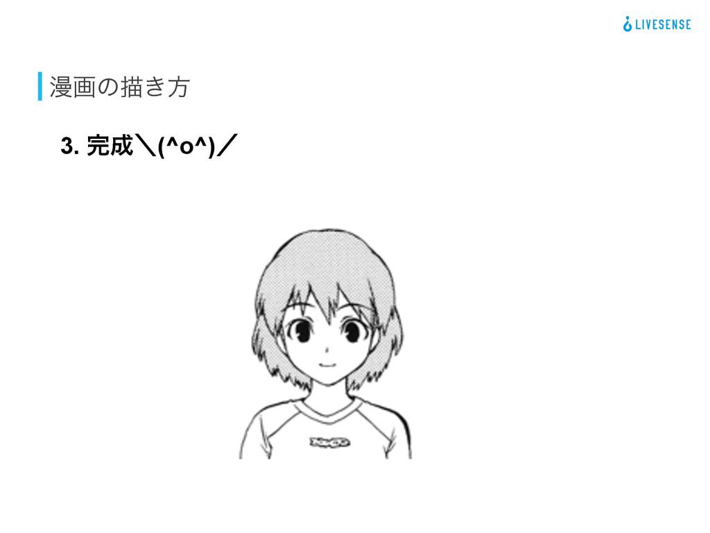 ອըͷඳ͖ํ 3. ʘ(^o^)ʗ