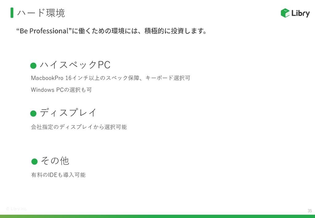 開発チームの構成 中村 文明 取締役CTO 三箇 公維 プロダクトマネージャー 2015年 入...