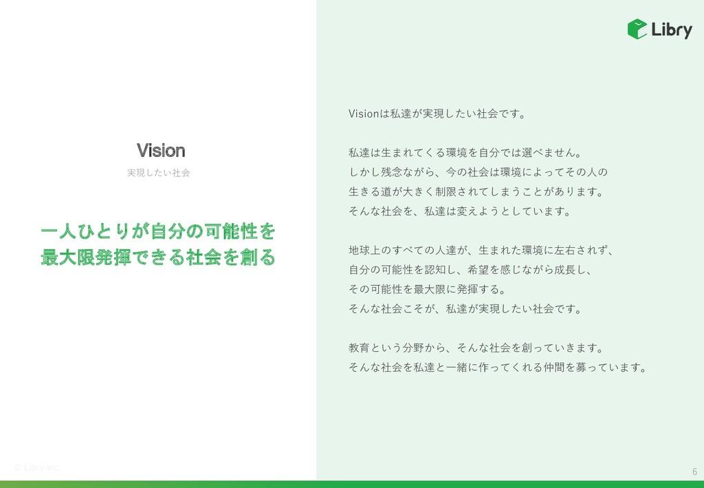 Vision 実現したい社会 一人ひとりが自分の可能性を  最大限発揮できる社会を創る Vis...